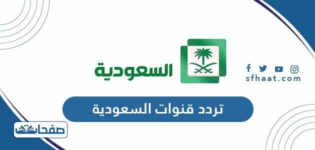 تردد قنوات السعودية HD الجديدة 2021 على نايل سات وعربسات