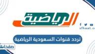 تردد قنوات السعودية الرياضية الجديد 2021 HD SD على نايل سات وعرب سات