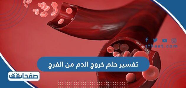 تفسير حلم خروج الدم من الفرج