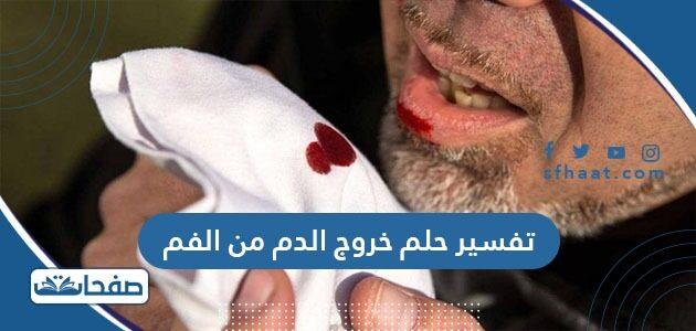 تفسير حلم خروج الدم من الفم