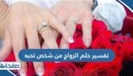 تفسير حلم الزواج من شخص تحبه للعزباء والمتزوجة والحامل