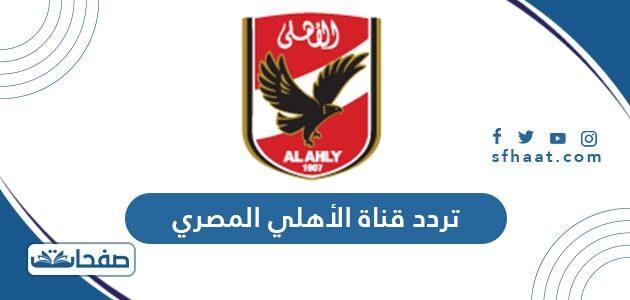 تردد قناة الأهلي المصري