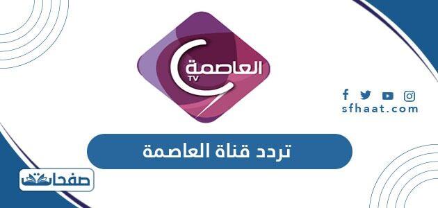 تردد قناة العاصمة الجديد Alassema TV 2021 على النايل سات وعربسات