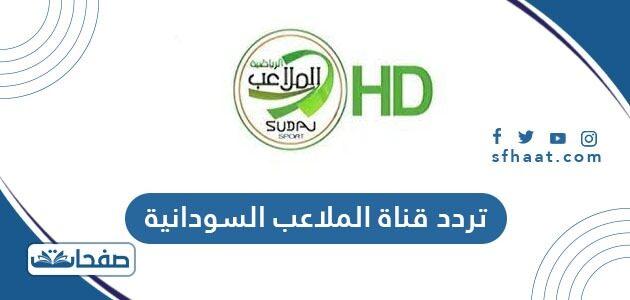 تردد قناة الملاعب السودانية