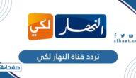 تردد قناة النهار لكي 2021 Ennahar Laki على النايل سات وعربسات