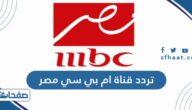 تردد قناة ام بي سي مصر mbc masr الجديد 2021 على نايل سات وعربسات