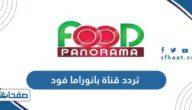 تردد قناة بانوراما فود الجديد 2021 Panorama Food على النايل سات