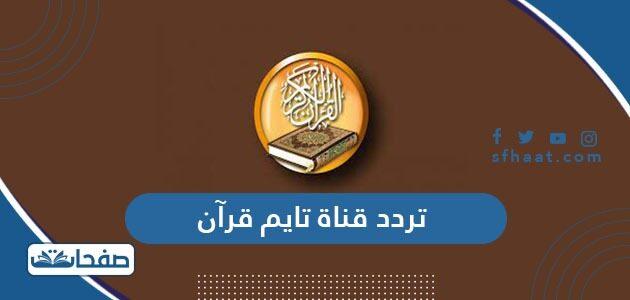 تردد قناة تايم قرآن