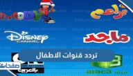 تردد قنوات الاطفال الجديدة 2021 العربية والإنجليزية على عربسات ونايل سات