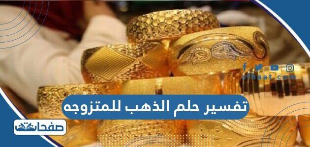 تفسير حلم الذهب للمتزوجه في المنام