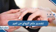 تفسير حلم الزواج من امير في المنام للعزباء والمتزوجة والحامل