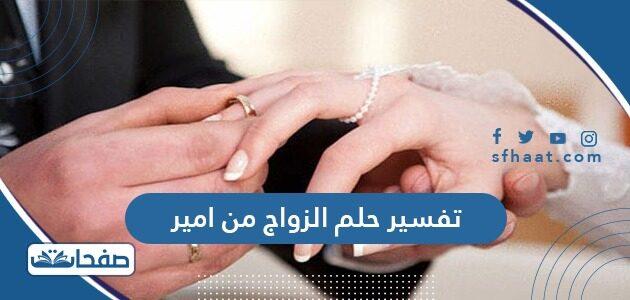 تفسير حلم الزواج من امير في المنام