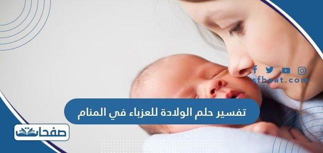 تفسير حلم الولادة للعزباء في المنام