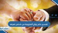 تفسير حلم زواج المتزوجة من شخص تعرفهوللعزباء والحامل والمطلقة