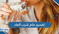 تفسير حلم شرب الماء في المنامللعزباء والمتزوجة والحامل