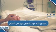 تفسير حلم موت شخص عزيز في المنامللعزباء والمتزوجة والحام
